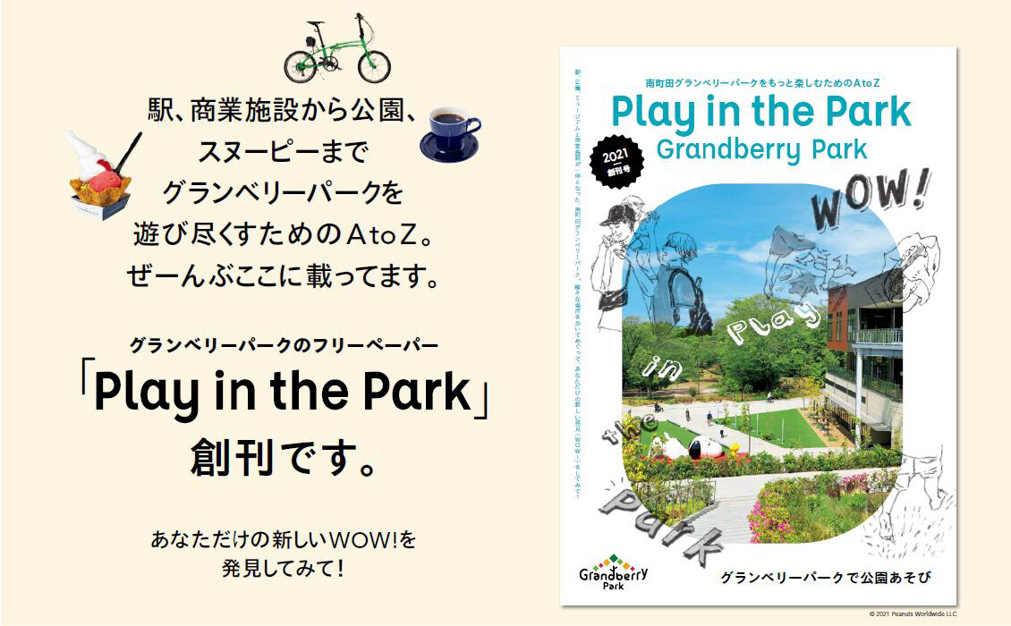 Play in the Park 創刊