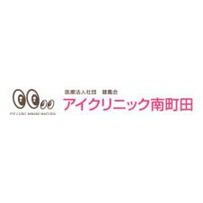 アイクリニック南町田(メディモ)