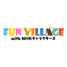 ファンヴィレッジ with NHKキャラクターズ