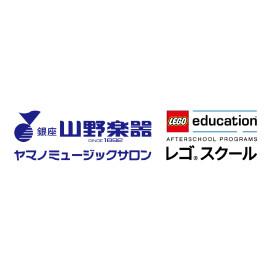 ヤマノミュージックサロン/レゴ®スクール
