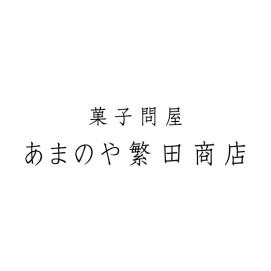 あまのや繁田商店