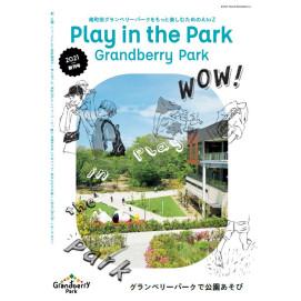 """グランベリーパークのフリーペーパー""""Play in the Park""""創刊"""