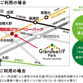 渋谷駅から約33分、町田駅からは約15分!