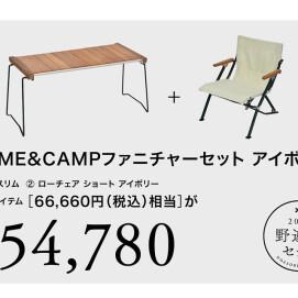 <<スノーピーク南町田初売り2021🌅🎍>> 野遊びセットラインナップPart1
