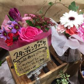 ☆1/31愛妻の日