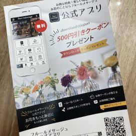 ☆無料アプリをダウンロードして、500円クーポンゲット☆