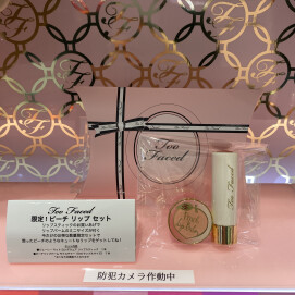 【Too Faced】店舗限定✨リップバームプレゼント