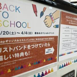 BACK TO SCHOOL 【リストバンド対象ショップ】
