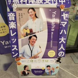 【音楽教室】ヤマハミュージックレッスン♪
