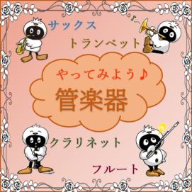 【音楽教室】吹けたらカッコイイ✨管楽器コースのご紹介♪