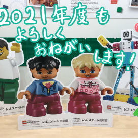 【レゴスクール】体験レッスン受付中!