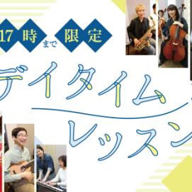 【音楽教室】デイタイムレッスン♪