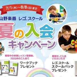 【レゴスクール】夏の入会キャンペーン実施中!
