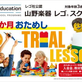 【レゴスクール】夏のおためし2か月レッスン!