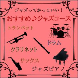【音楽教室】ジャズってカッコいい!おススメジャズコース✨