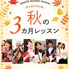 【音楽教室】秋の3ヵ月レッスン♪