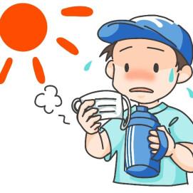 コロナ禍の熱中症対策について