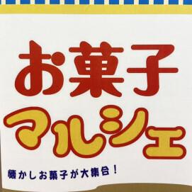 "【Komamono base】本屋さんで ""お菓子マルシェ"" 開催中♪"