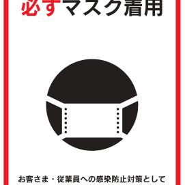 【FUNVILLAGE with NHK キャラクターズ・SEGA】緊急事態宣言下のご入場について