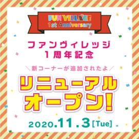 FUNVILLAGE with NHK キャラクターズ リニューアルオープン!
