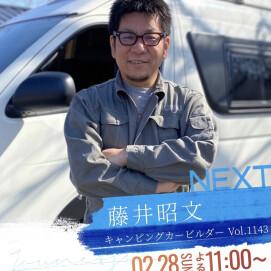 NEWS 2月28日 (日)放送の情熱大陸は【キャンピングカービルダー藤井昭文】