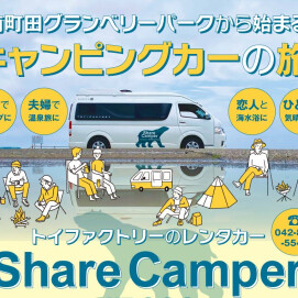 ShareCamperに新たなモデルが登場!!