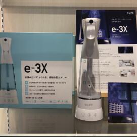 【e-3X】高機能除菌スプレー新発売‼️