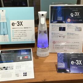 高機能除菌スプレー【e3-X】絶賛発売中❗️