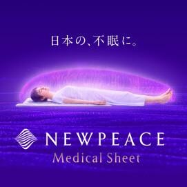新商品 ニューピースメディカルシート登場 〜眠りに関するお悩みをお持ちの方に〜