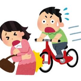 自転車保険、入ってますか?