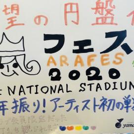 嵐 LIVE DVD&Blu-ray『アラフェス 2020 at 国立競技場』好評発売中!!