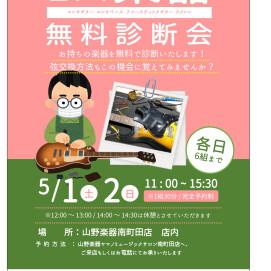 ゴールデンウイーク 楽器無料診断会のおしらせ 5/1(土)、5/2(日)