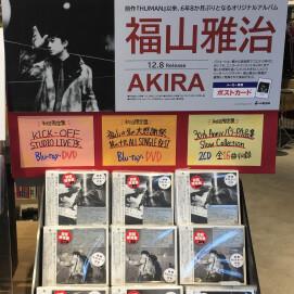 福山雅治アルバム『AKIRA』本日入荷!!