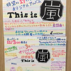 11/3 嵐 アルバム『This is 嵐』発売!!