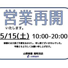 営業再開のご案内  ♪5/15(土)OPEN♪