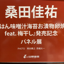 桑田佳祐 初EP発売記念パネル展開催中!!