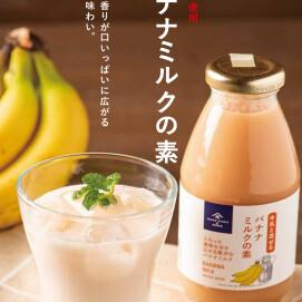新商品!バナナミルクの素が入荷しました!