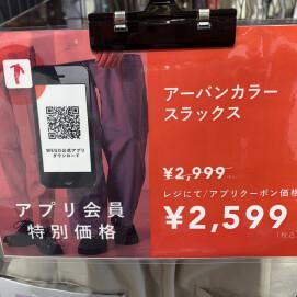 ☆ メンズパンツ 2599円クーポン ☆