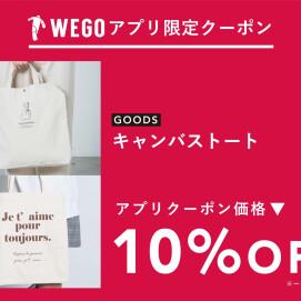 ☆ トートバッグ 10%OFF ☆