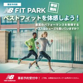 【FIT PARK】開催中止のお知らせ