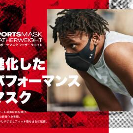 UAスポーツマスクが進化して登場!!