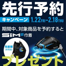 『新商品SIM2シリーズの試打及び先行予約キャンペーンのお知らせ』