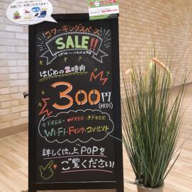 1st ANNIVERSARYセール✨2時間300円!!