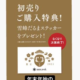 *初売り2021