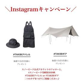 HOME & CAMP・野遊びフォトInstagramキャンペーン!