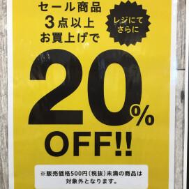 こども服【セール商品3点以上お買い上げで20%OFF!!】
