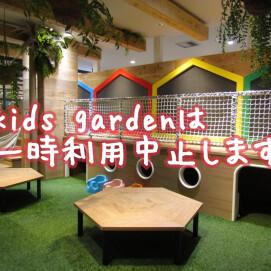 『kids garden利用休止のお知らせ』