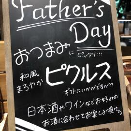 『父の日ギフト』