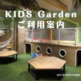 『Kids Garden ご利用案内』
