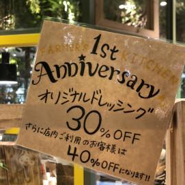 『Anniversary SALE ! オリジナルドレッシング30%OFF!!』